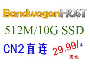 使用搬瓦工年付29.99美元,独立IP