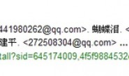 QQ邮箱手机版有漏洞