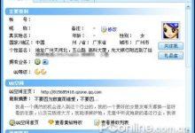 太平洋电脑网公布广州应招女郎QQ